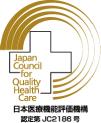 日本医療機能評価機構 認定第 JC2186号